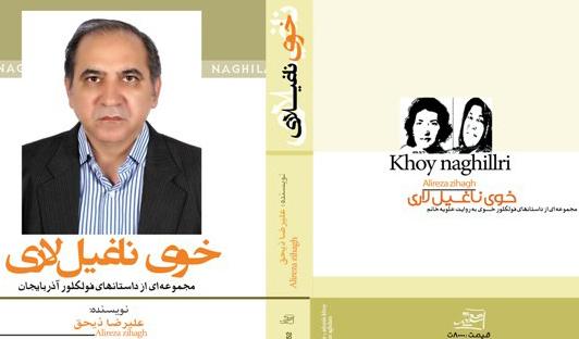 khoy naghillari