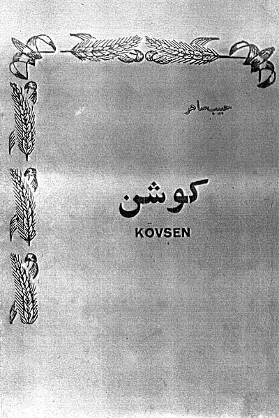 کتابخانا: کؤشن / حبیب ساهر