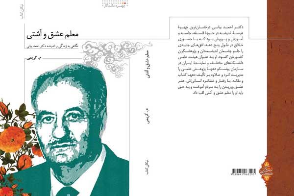 کتاب «معلم عشق و آشتی» یادنامهی دکتر احمد بیانی منتشر شد