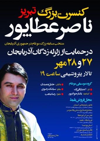 کنسرت بزرگ ناصر عطاپور در حمایت از زلزلهزدگان آذربایجان