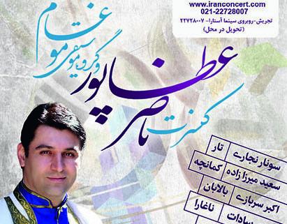 ناصر عطاپورون نوبتی کونسرتی تهراندا کئچیریلهجک