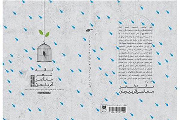 """نگاهی به  کتاب """"نقد شعر معاصر آذربایجان"""" نوشته: همت شهبازی/  دکتر سلیم زحمتدوست"""