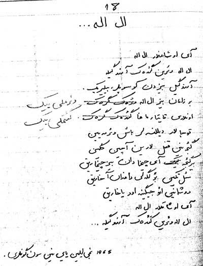 کتابخانا: ایشیق / علیرضا نابدل (اوختای)