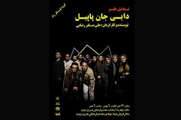اجرای تئاتر ترکی «دایی جان پاپیل» در ارومیه / فرخنده امیری