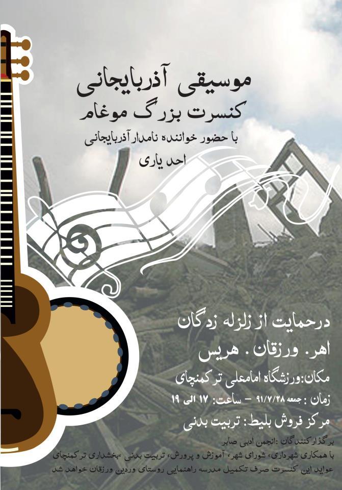 کنسرت بزرگ موغام در حمایت از زلزلهزدگان