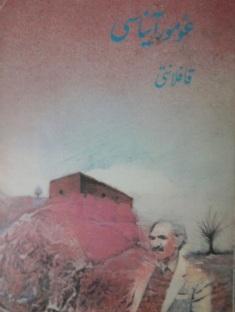 قافلانتينين «عؤمور آيناسي»نا  باخیش/ حسن ايلديريم