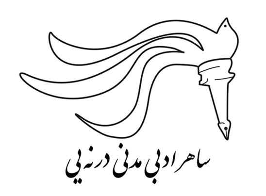 saher logo