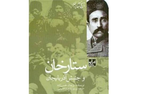 ستارخان و جنبش آذربایجان/ نریمان حسنزاده