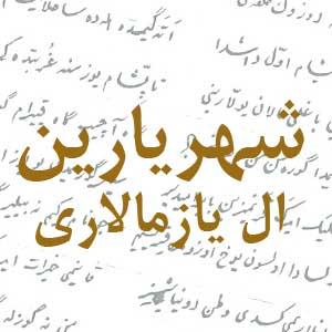 کتابخانا: استاد شهریارین ال یازمالاری