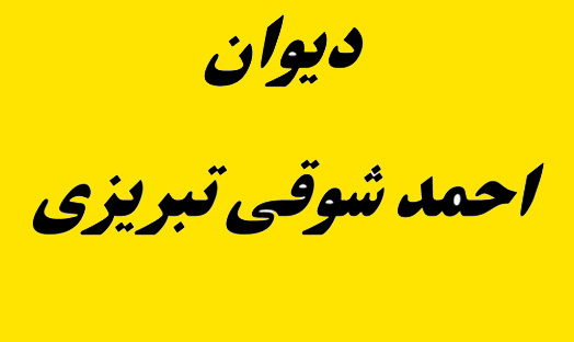دیوان اشعار ترکی احمد شوقی تبریزی/ دکتر فیروز رفاهی