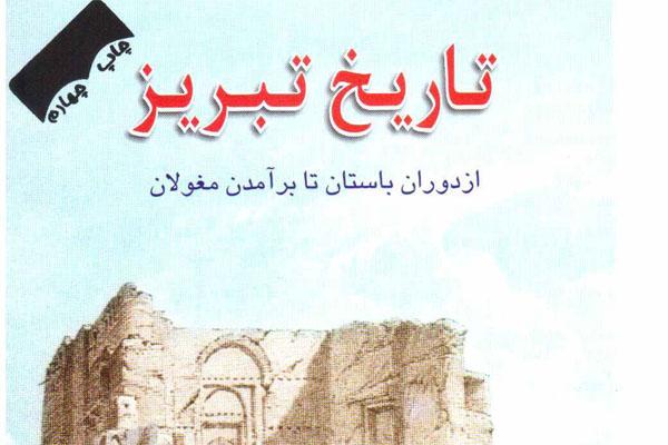 تاریخ تبریز از دوران باستان تا برآمدن مغول / مجید رضازاد عموزینالدینی