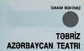 تبریز آذربایجان تئاتری/ ایلهام رحیملی- کؤچورن: احمد عسگرپور- (۱۱)