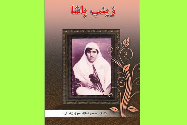 زینب پاشا / مجید رضازاد عموزینالدینی